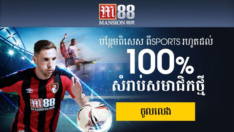 M88 Sports